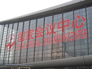 China-Incentive-Business-Travel-and-Meetings-Exhibition